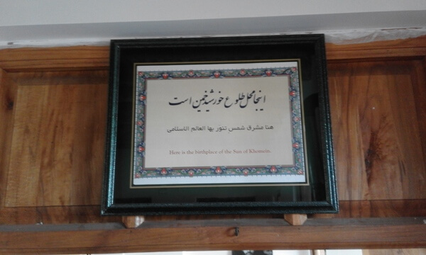 KhomeiniBirthplace
