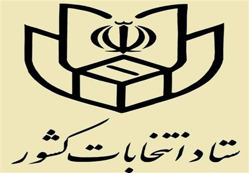 イラン選挙管理本部のロゴマーク