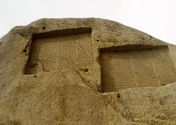 イラン西部ハメダーン州・アケメネス朝時代の碑文ギャンジナーメ