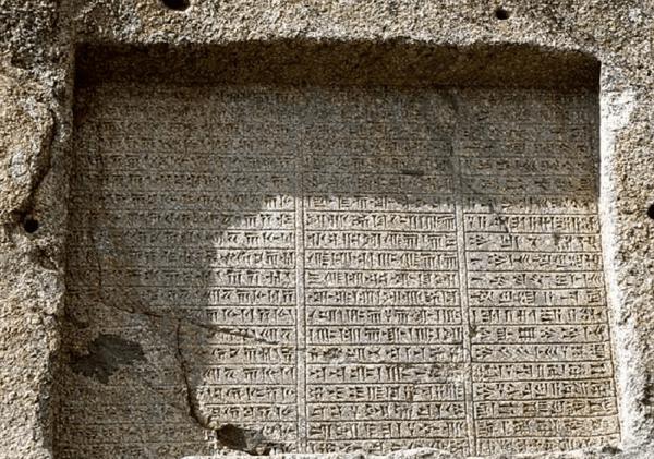 楔形文字碑文
